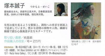 アートコレクター掲載記事スキャン.jpg